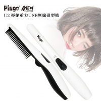Pingo MEN U2 gravity-reject USB wireless styling comb