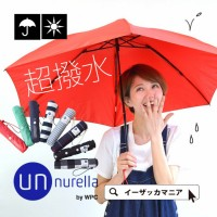 Japan WPC Unnurella Folding Umbrella