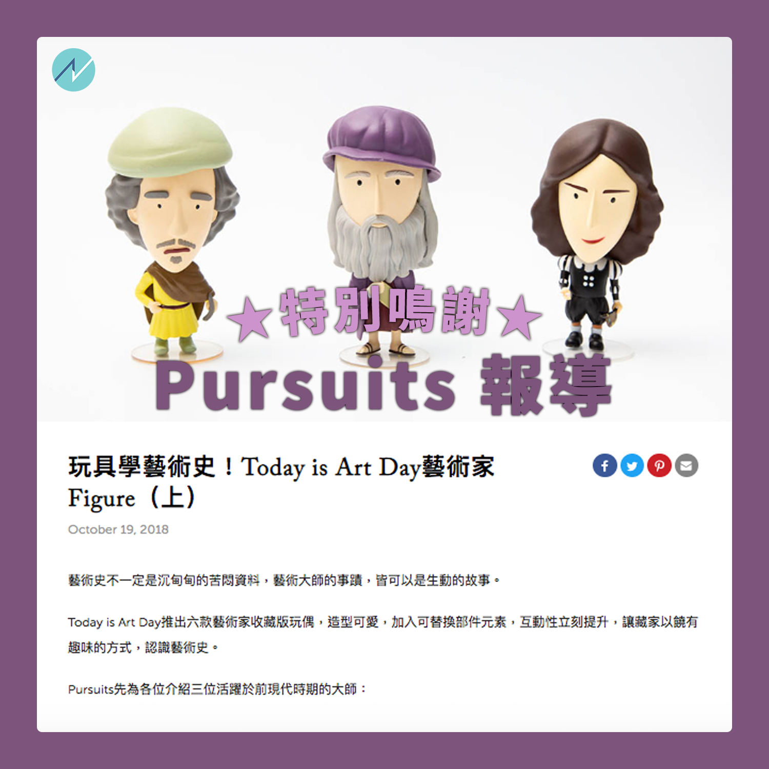 Thank you Pursuits For The Today Is Art Day Figure Review